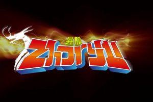 ZHORYU: Openings & Endings Anime y sonido retro de 8 BITS